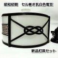 昭和初期セル巻き乳白色電笠