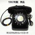 電電公社黒電話600A1ストレート