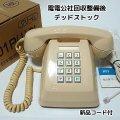 電電公社プッシュ電話601Pアイボリー