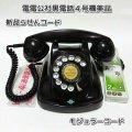 極美 電電公社マーク黒電話4号機