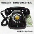 電電公社マーク黒電話4号機セール