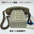 初代プッシュ電話600Pグレーツートン