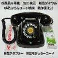 超極美 電電公社マーク黒電話4号機