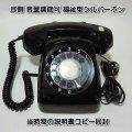 福祉型黒電話受話音量調節可601型
