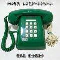 電電公社プッシュ電話601P濃緑