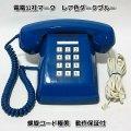 電電公社プッシュ電話601P濃青