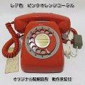 レア 電電公社コーラル色彩電話