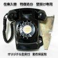 壁掛け用ダイヤル黒電話600A2W