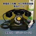 電電公社黒電話3号機 受信可セール