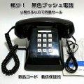 電電公社プッシュ電話601P黒
