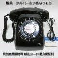 福祉型黒電話受話音量調節可600型