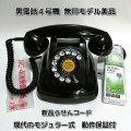電電公社黒電話4号機 無印モデル美品