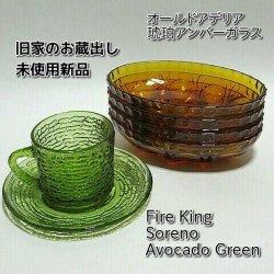 ソレノC&S  アデリアフルーツ皿セット