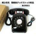 稀少赤耳黒電話デッドストック610A2