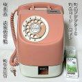 極美 公衆ピンク電話 送受信可能