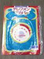 ダイヤル電話カバーセット レザー ターコイズ
