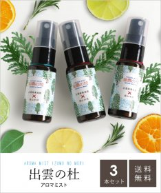 AROMA MIST 出雲の杜 お得用3本セット 【送料無料!】<img class='new_mark_img2' src='https://img.shop-pro.jp/img/new/icons61.gif' style='border:none;display:inline;margin:0px;padding:0px;width:auto;' />