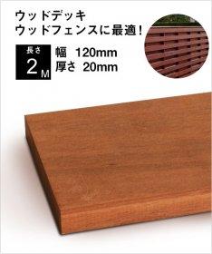 ウリン 平板( 長さ:2000 × 厚さ:20 × 幅:120mm)