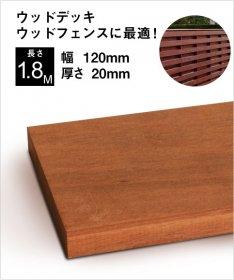 ウリン 平板 (長さ:1800 × 厚さ:20 × 幅:120mm)