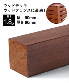 ウリン 角材 (長さ:1800 × 厚さ:90× 幅:90mm)