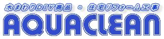 水栓金具修理部品 水まわりDIY商品 アクアクリーン【AQUACLEAN】