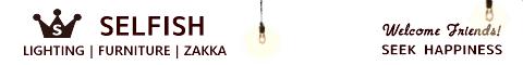 SELFISH +NET SHOP+ | おしゃれな照明・天然木の家具・かわいい雑貨 | セルフィッシュ