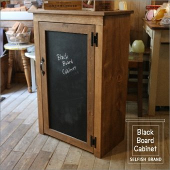 SELFISHオリジナル黒板キャビネット-無垢パイン材・オイル仕上げ