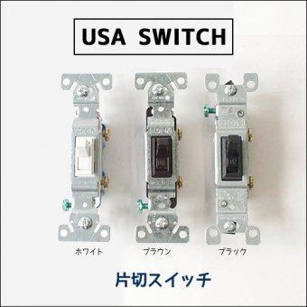 _アメリカンスイッチ【片切スイッチ】3色