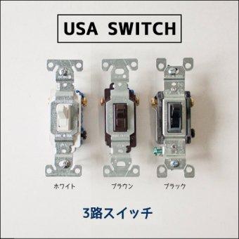 _アメリカンスイッチ【3路スイッチ】3色