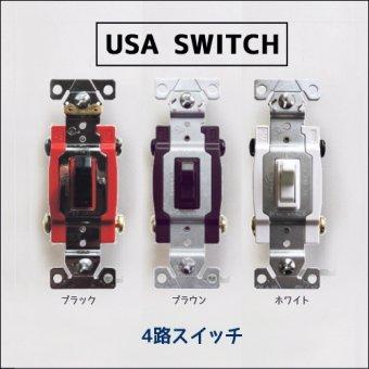 _アメリカンスイッチ【4路スイッチ】※カラー3色