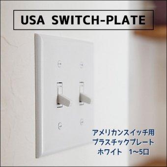 _アメリカンスイッチ用【プラスチックプレート】※ホワイト1-5口