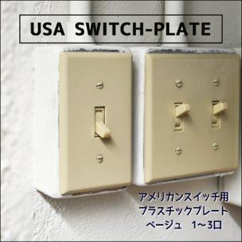 _アメリカンスイッチ用【プラスチックプレート】※ベージュ1-3口
