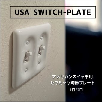 _アメリカンスイッチ用【セラミック陶器プレート】1-4口