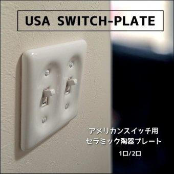 _アメリカンスイッチ用【セラミック陶器プレート】1-2口