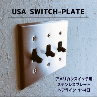 _アメリカンスイッチ用【ステンレスヘアラインプレート】1-4口