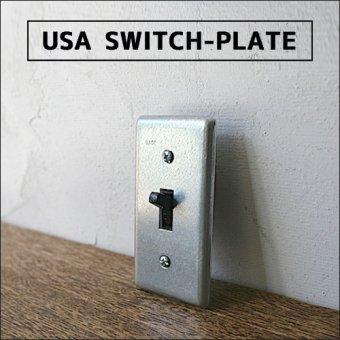 _アメリカンスイッチ用【スチール製亜鉛メッキプレート】1・2口