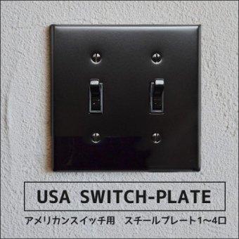 _アメリカンスイッチ用【スチールプレートブラック】1-4口