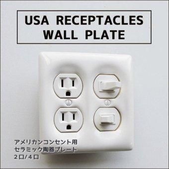_アメリカ製コンセント用【セラミックプレート】2口・4口