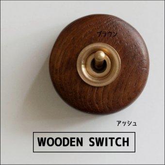 _ウッデンスイッチ(アッシュ材) 木製スイッチ トグルスイッチ