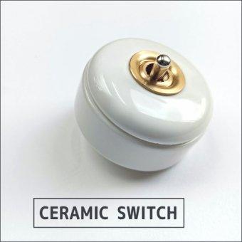 _陶器スイッチ(ホワイト) セラミックスイッチ トグルスイッチ