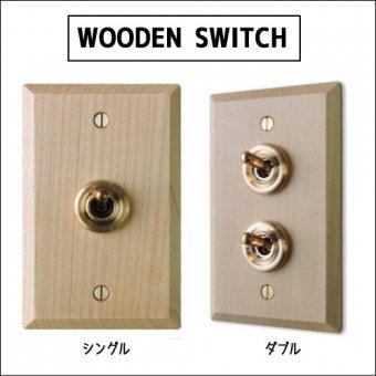 _ウッデンプレートスイッチ(メープル材) 木製スイッチ トグルスイッチ