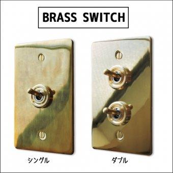 _ブラスプレートスイッチ 真鍮製スイッチ トグルスイッチ