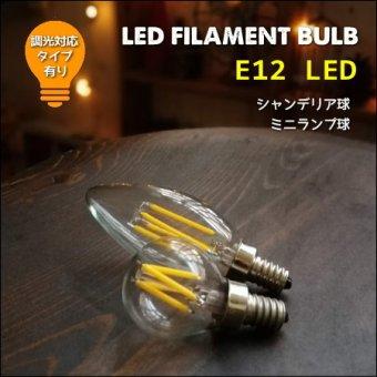 _E12 LED電球 シャンデリア球(40W相当)