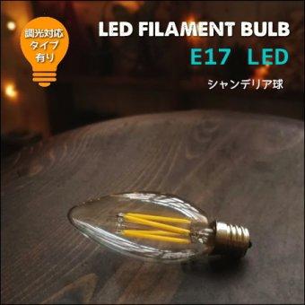 _E17 LED電球 シャンデリア球(明るさ25W相当・40W相当)