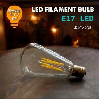 _E17 LED電球 エジソン電球タイプ(明るさ40W相当)