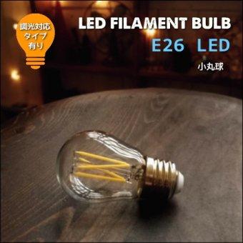 _E26 LED電球 小丸球タイプ(明るさ40W/25W相当)