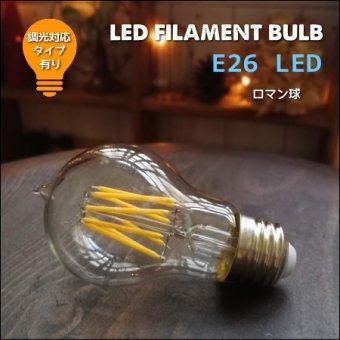 _E26 LED電球 レトロ球タイプ 浪漫球(明るさ40W相当)