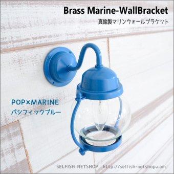 :送料無料-真鍮製マリンウォールランプ(防雨ブラケット)BR1700パシフィックブルーポーチライト