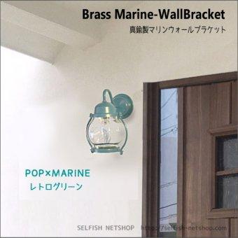 :送料無料-真鍮製マリンウォールランプ(防雨ブラケット)BR1700レトログリーンポーチライト