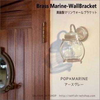 :送料無料-真鍮製マリンウォールランプ(防雨ブラケット)BR1700アースグレーポーチライト
